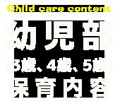幼児部3、4、5歳