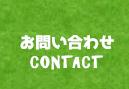 お問い合わせCONTACT