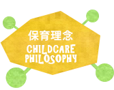 保育理念 childcarephilosophy