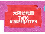 太陽幼稚園 taiyokindergarten