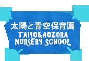 太陽と青空保育園 taiyo&aozoranursery school