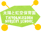 太陽と虹空保育園 taiyo&nijizoranursery school
