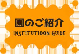園のご紹介INSTITUTIOON GUIDE